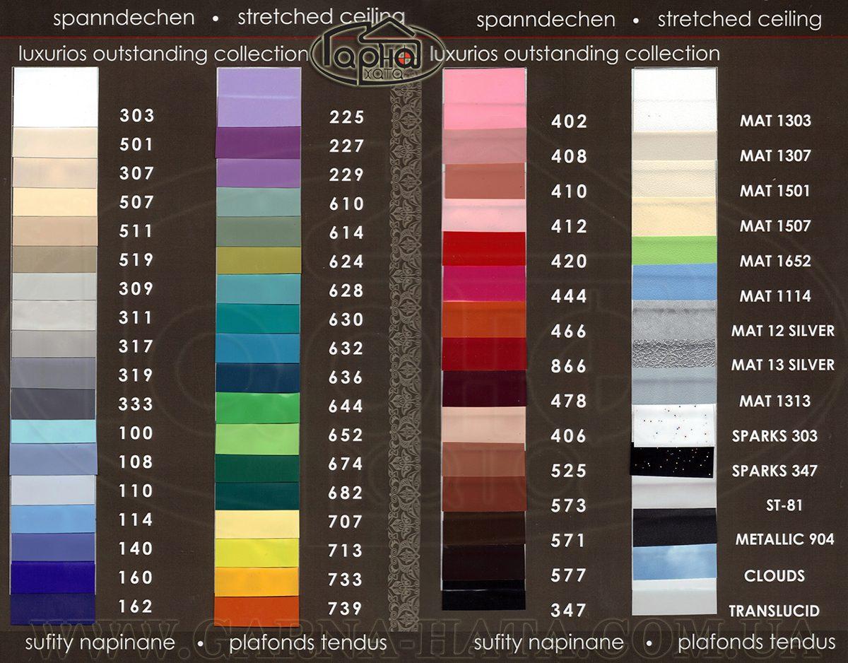 Каталог кольорів натяжних стель