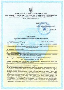 сертифіт натяжні стелі