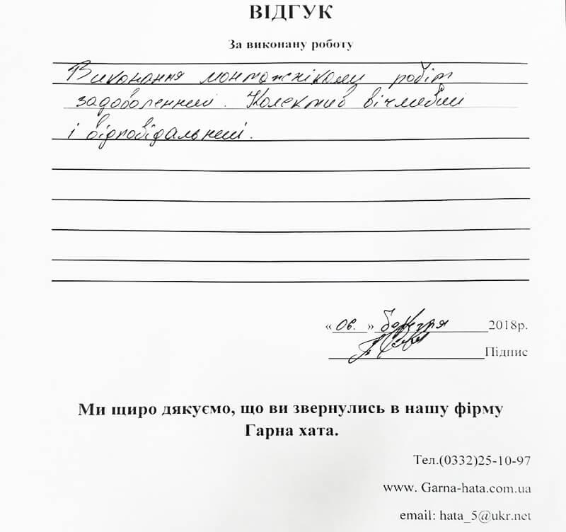 натяжні стелі відгуки, Валентин Вікторович