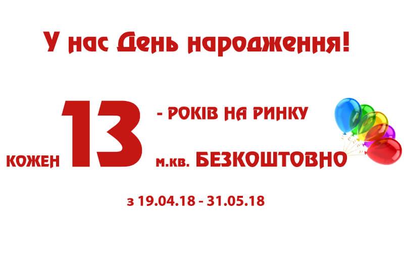 акція на натяжні стелі 13 м. кв ук
