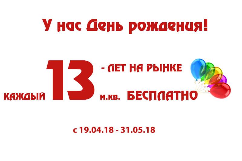акция на натяжные потолки 13 м. кв