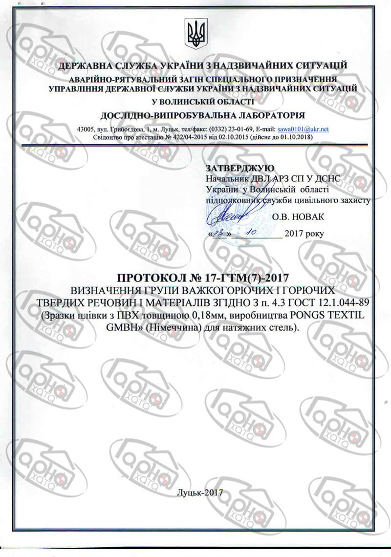 пожежний сертифікат на натяжні стелі