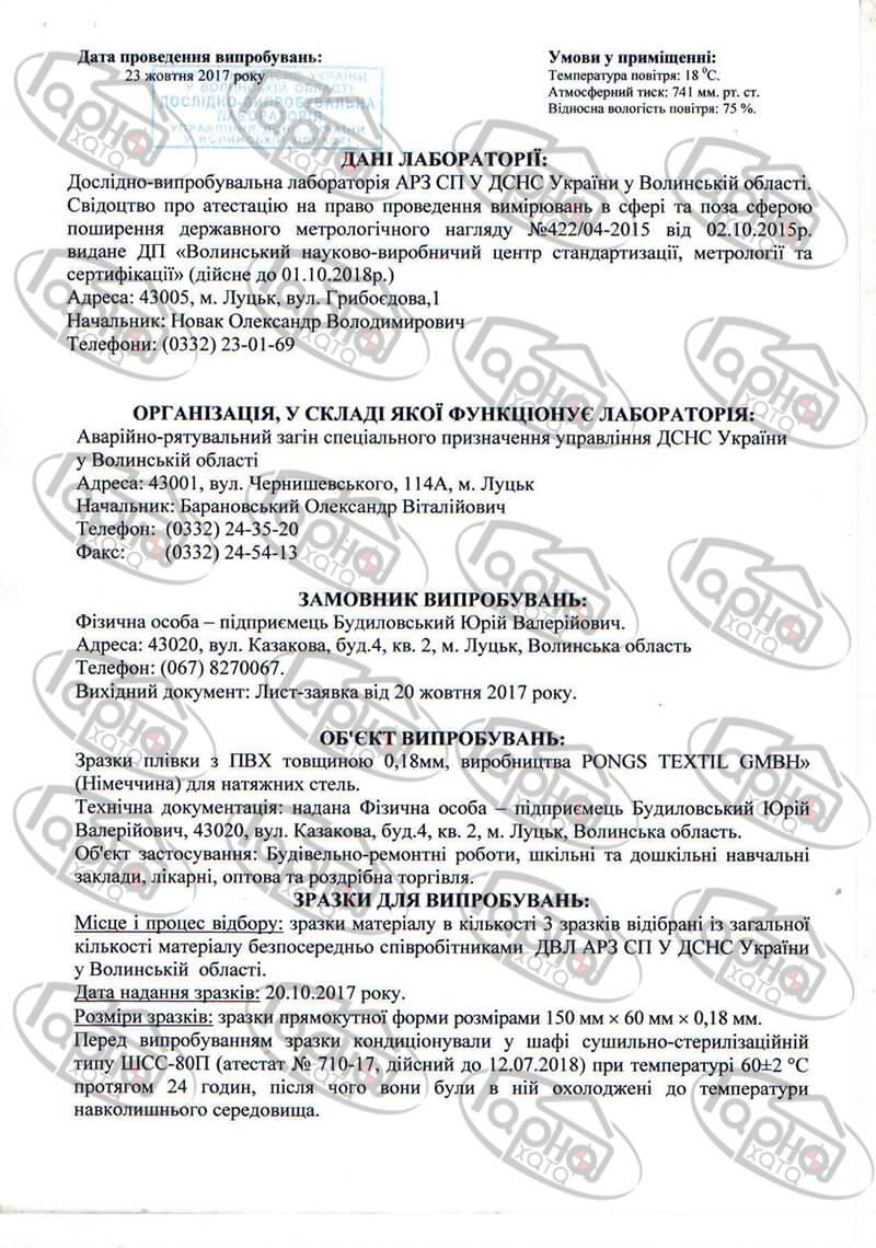 пожарный сертификат на натяжные потолки 2