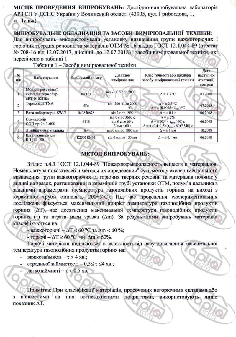 пожарный сертификат на натяжные потолки 3