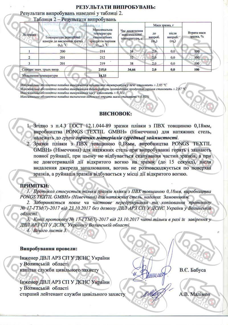 пожарный сертификат на натяжные потолки 4