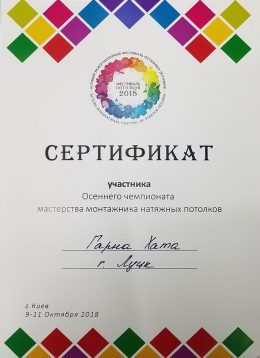 сертификат полоток party 2018