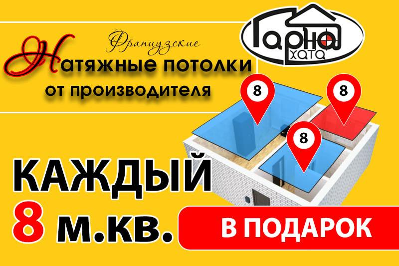 8 м.кв. ру