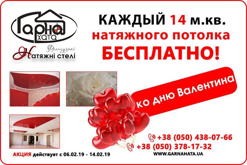 до дня Святого Валентина ру